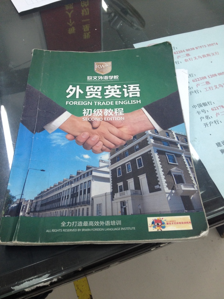 Textbook - Foreign Trade English